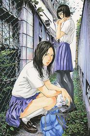『女子高生に殺されたい』 ©古屋兎丸