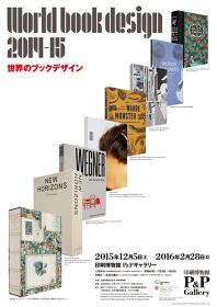『世界のブックデザイン2014-15』チラシビジュアル