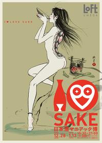 『日本酒マニアック博』メインビジュアル イラスト:ツバキアンナ