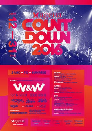 『ageHa COUNTDOWN 2016』フライヤービジュアル