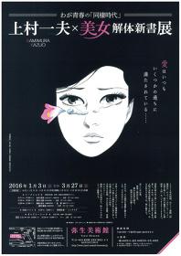 『わが青春の「同棲時代」上村一夫×美女解体新書展』チラシ