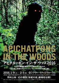 『アピチャッポン・イン・ザ・ウッズ2016』チラシビジュアル