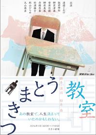 『つきまとう教室』チラシビジュアル ©Denwa Yoshida