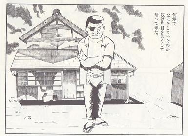 つげ忠男『懐かしのメロディ 1969版』(ワイズ出版)より