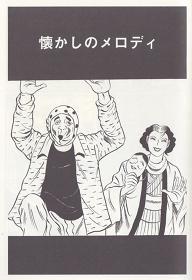 つげ忠男『懐かしのメロディ 2015版』(ワイズ出版)より