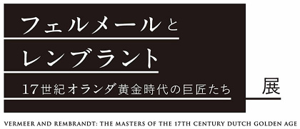 『フェルメールとレンブラント:17世紀オランダ黄金時代の巨匠たち』ロゴ
