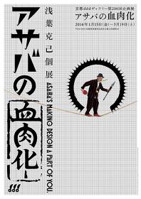 浅葉克己個展『アサバの血肉化』フライヤービジュアル