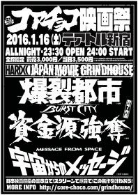 コアチョコ映画祭『CORECHOCO GRINDHOUSE'16』フライヤービジュアル