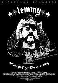 『極悪レミー』メインビジュアル ©2010 Lemmy Movie LLC