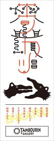 縁起をかついで福を呼び込む『エンカツ』展 メインビジュアル デザイン:伊波英里