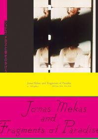 『ジョナス・メカスと幸せのかけら』チラシビジュアル