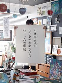 『小林賢太郎がコントや演劇のためにつくった美術』展 メインビジュアル