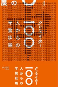 『クリエイター100人からの年賀状』展 vol.11 メインビジュアル