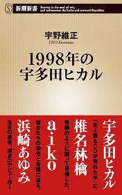 『1998年の宇多田ヒカル』 ©新潮社