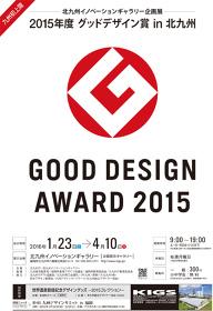 『2015年度 グッドデザイン賞 in 北九州』フライヤービジュアル