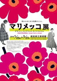 『マリメッコ展―デザイン、ファブリック、ライフスタイル』メインビジュアル Unikko pattern designed for Marimekko by Maija Isola in 1964