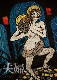 ハイバイ『夫婦』チラシビジュアル ©平岩享