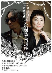 湯山玲子×菊地成孔『不道徳音楽講座』メインビジュアル