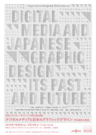 『デジタルメディアと日本のグラフィックデザイン その過去と未来』フライヤービジュアル