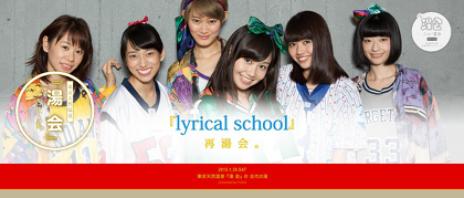 lyrical school