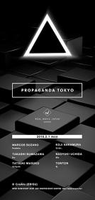 『POROPAGANDA TOKYO』フライヤービジュアル