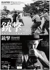 島崎ろでぃー写真展『銃撃 Gunfire』フライヤービジュアル