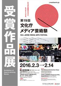『第19回文化庁メディア芸術祭 受賞作品展』チラシビジュアル