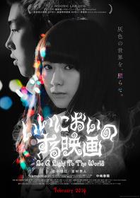 『いいにおいのする映画(Be A Light To The World)』ポスタービジュアル ©2015 Little Witch Production / MOOSIC LAB
