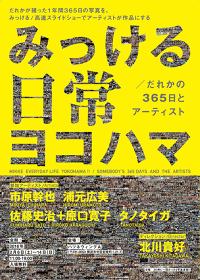 『みっける日常ヨコハマ/だれかの365日とアーティスト』チラシビジュアル
