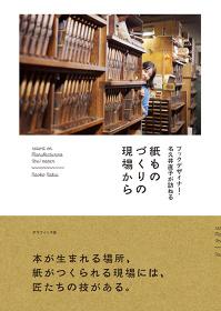 『ブックデザイナー・名久井直子が訪ねる 紙ものづくりの現場から』表紙