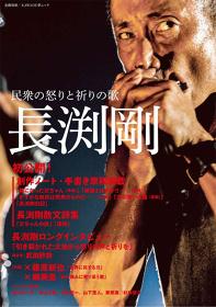 『KAWADE夢ムック 文藝別冊「長渕剛 民衆の怒りと祈りの歌」』表紙