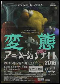 GEORAMA2016特別企画『変態(メタモルフォーゼ)アニメーションオールナイト2016』メインビジュアル