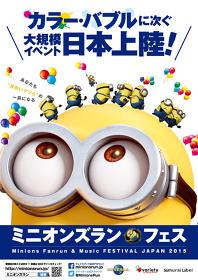 『ミニオンズラン フェス- Funrun & Music Festival -』メインビジュアル