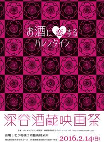 『深谷酒蔵映画祭』チラシビジュアル