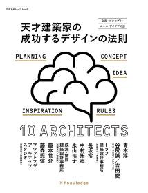 『人気建築家のデザイン・メソッド』メインビジュアル