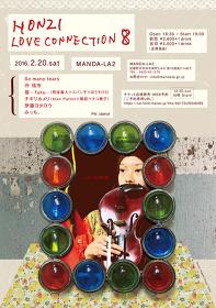 『HONZI LOVE CONNECTION8』フライヤービジュアル