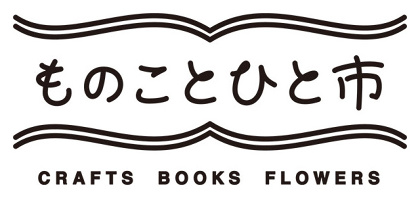 『ものことひと市』ロゴ