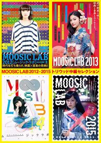 『MOOSIC LAB 2012~2015 トリウッド中編セレクション』チラシビジュアル