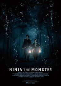 『NINJA THE MONSTER』ポスタービジュアル
