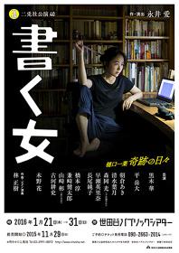 二兎社公演40『書く女』チラシビジュアル