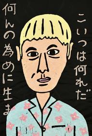 ビートたけしのアートが100点!『アートたけし展』イメージビジュアル ©OFFICE KITANO INC.