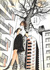 『十七歳』シリーズより「私は絵梨子 十七歳」 1972 ©バロン吉元/バロン.プロ