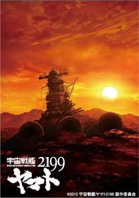 『宇宙戦艦ヤマト2199』よりヤマト建造用ドック図面 ©2012宇宙戦艦ヤマト2199製作委員会