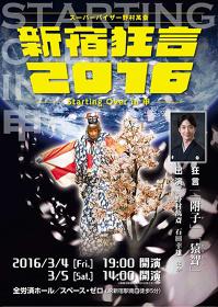 『新宿狂言2016 ~Starting Over in 申~』メインビジュアル