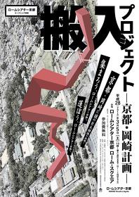 『搬入プロジェクト―京都・岡崎計画―』チラシビジュアル