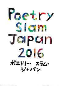 『ポエトリー・スラム・ジャパン 2016』ロゴ