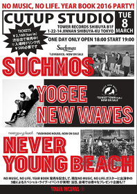 『NO MUSIC, NO LIFE. YEARBOOK 2016 PARTY』ポスタービジュアル