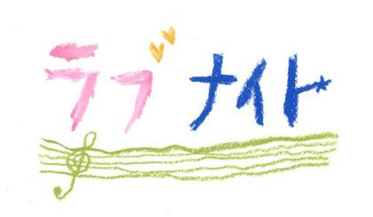 『ラブナイト』ロゴ Illustration by 黒田征太郎