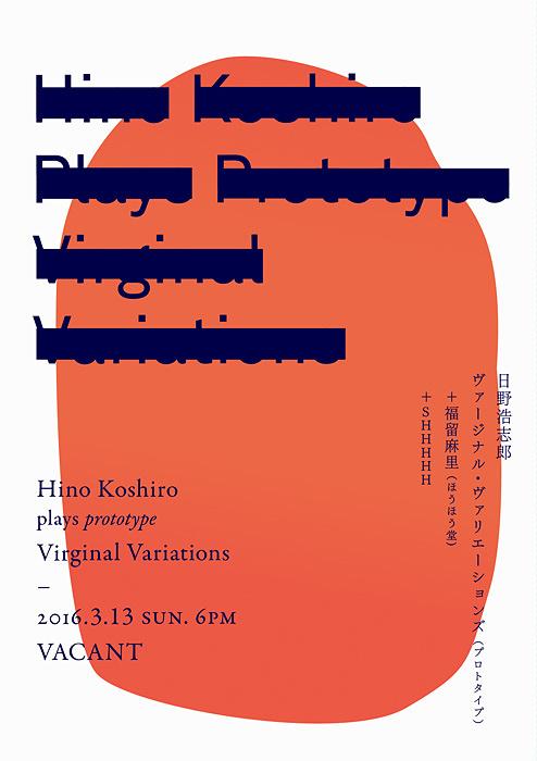 『Hino Koshiro plays prototype Virginal Variations』フライヤービジュアル