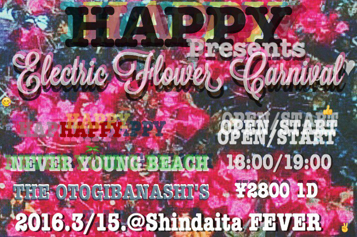 HAPPY Presents『Electric flower carnival』フライヤービジュアル